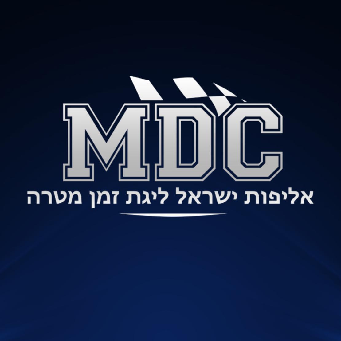 הרשמה למירוץ זמן מטרה MDC