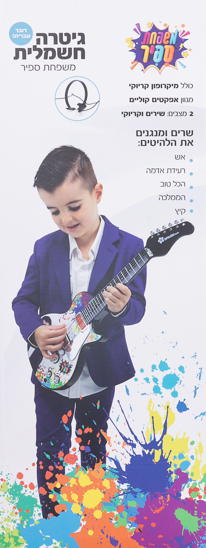 הגיטרה של אלרועי- גיטרה חשמלית מטורפת (שירים + קריוקי)