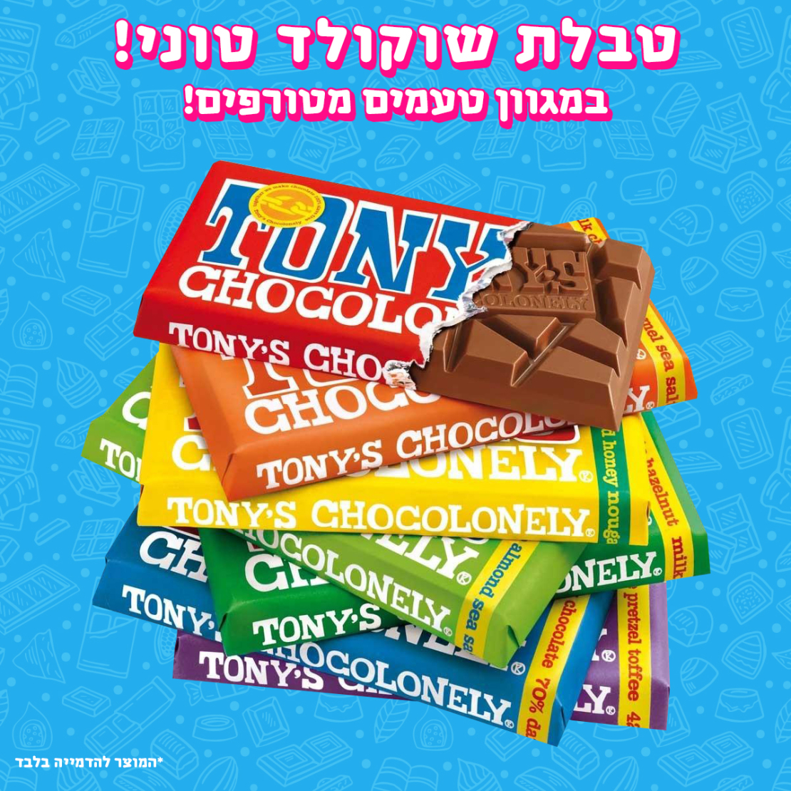 טבלאות שוקולד טוני - Tony's Chocolonely