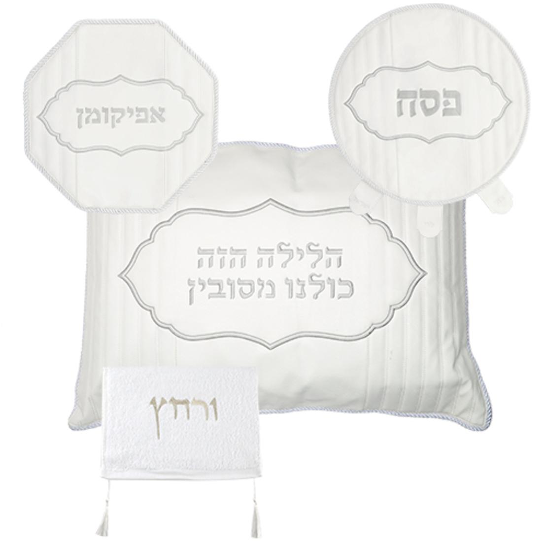 סט פסח מהודר דמוי עור 4 חלקים, המכיל כיסוי פסח, כיסוי אפיקומן כרית הסבה ומגבת