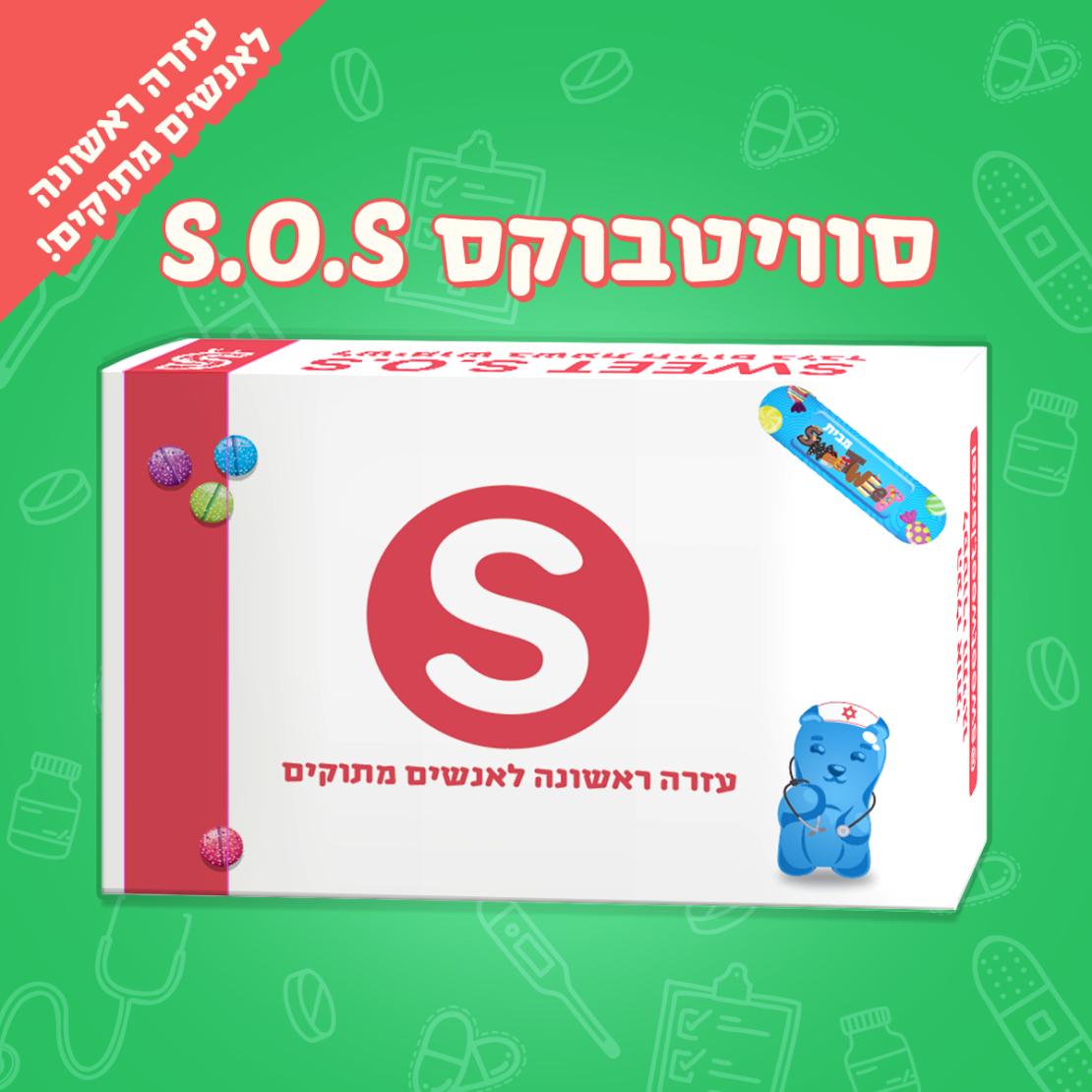 SweetBox SOS - עזרה ראשונה לאנשים מתוקים