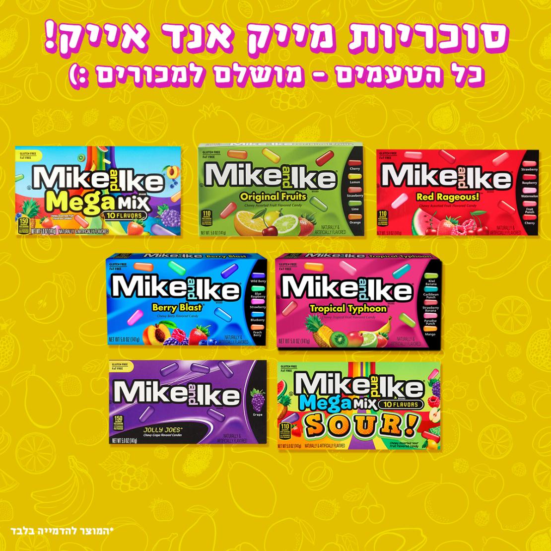 סוכריות מייק אנד אייק - Mike and Ike