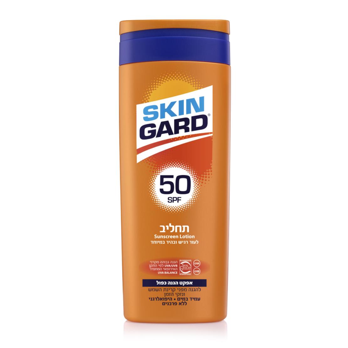 סקין גארד תחליב הגנה  50 SPF