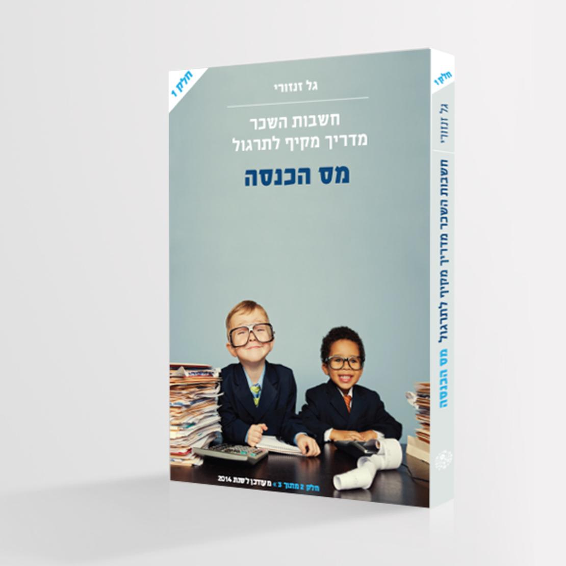 ספר לימוד ותרגול מס הכנסה