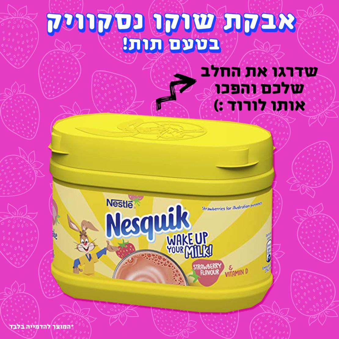 אבקת שוקו נסקוויק בטעם תות - Nesquik Strawberry