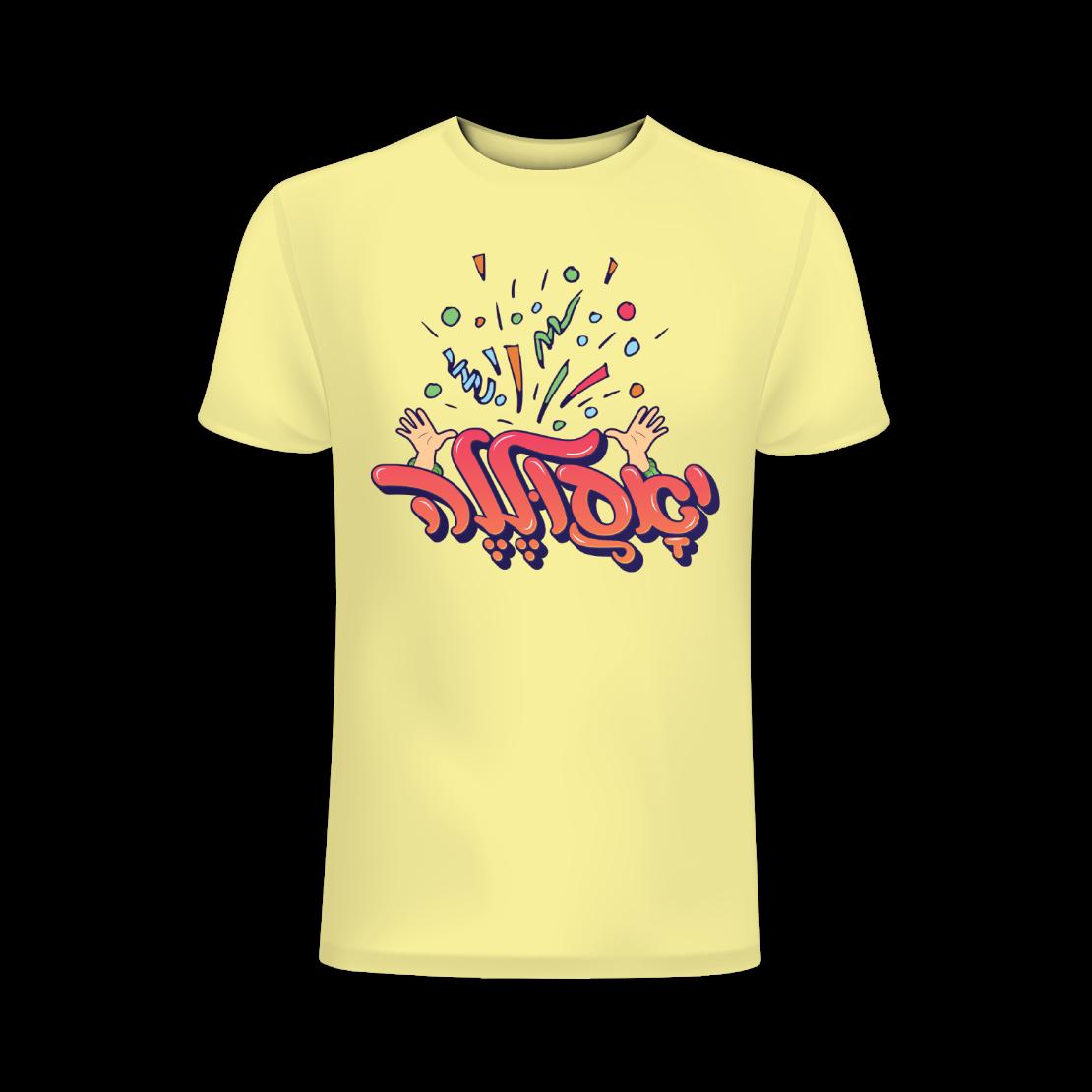 חולצה צהובה - יאסוללה