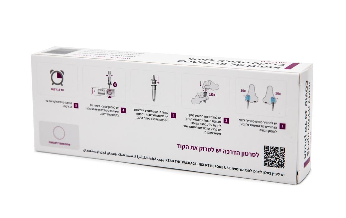 ערכה ל-2 בדיקות ביתיות לקורונה על בסיס אנטיגן - Standard Q COVID-19 Ag TEST