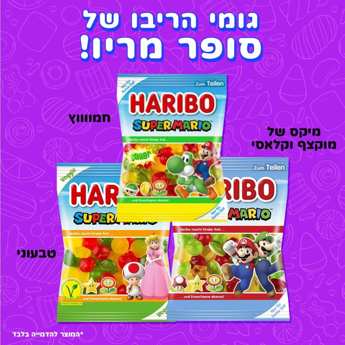 גומי הריבו של סופר מריו - Haribo Super Mario