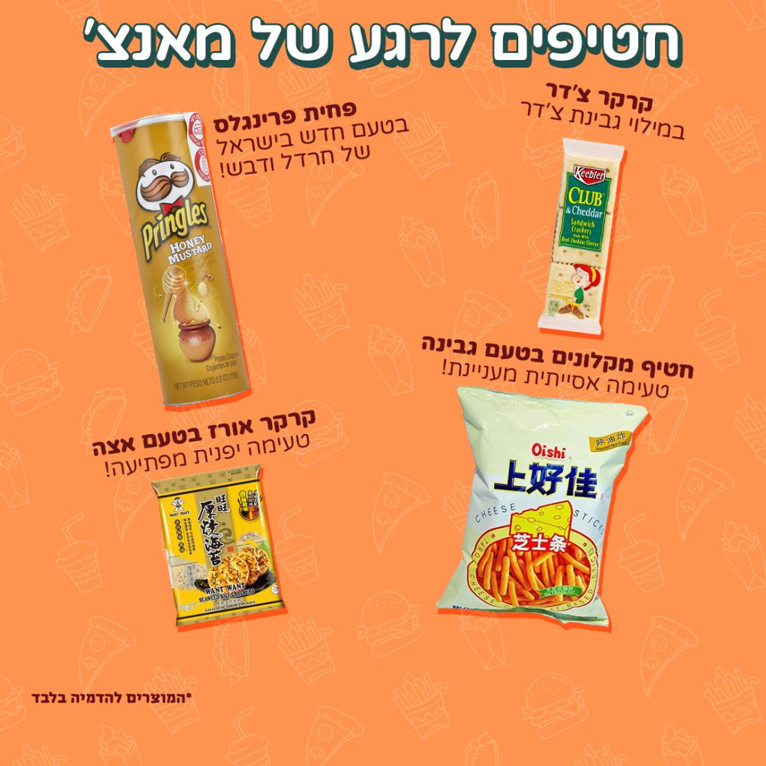 מגש סוויטבוקס - המומלצים של רעבים ברעבך (M)