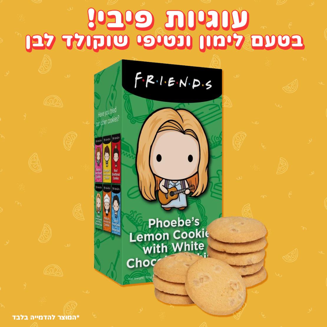 עוגיות 'חברים' - Friends Chocolate chip cookies