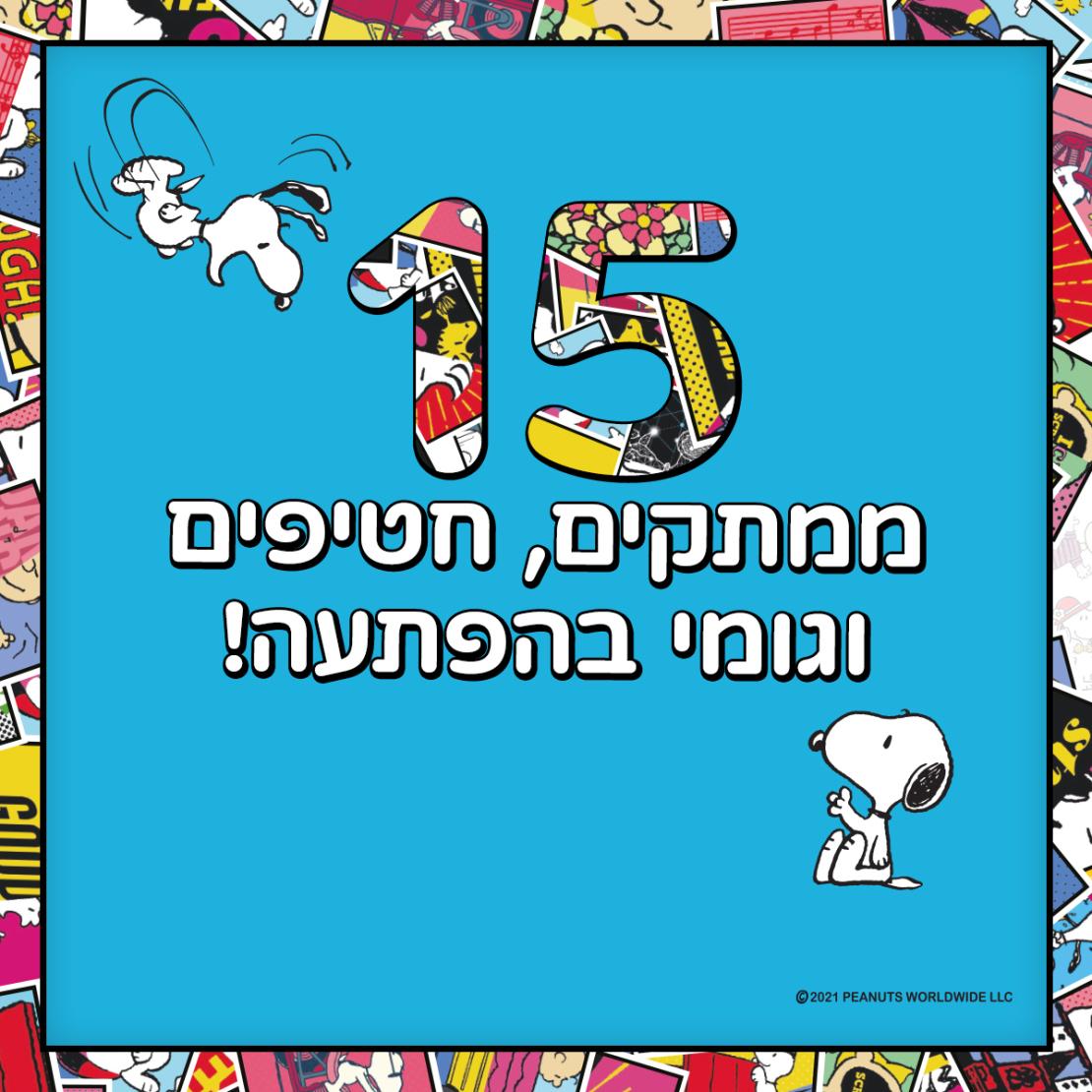 סוויטבוקס סנופי (L) - Snoopy
