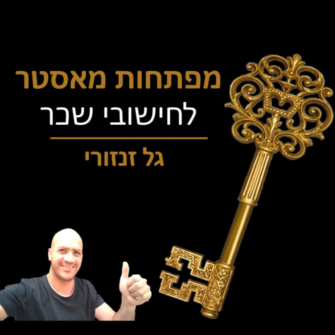 סדנת Master Keys לחשבי שכר - קישור סודי
