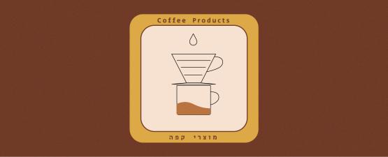 מוצרי קפה