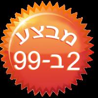 2 יינות ישראלים ב-99 ש