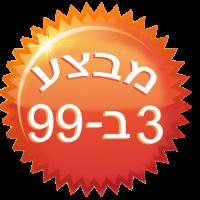 3 יינות ישראלים ב-99 ש
