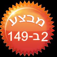 2 יינות ישראלים ב 149 ש